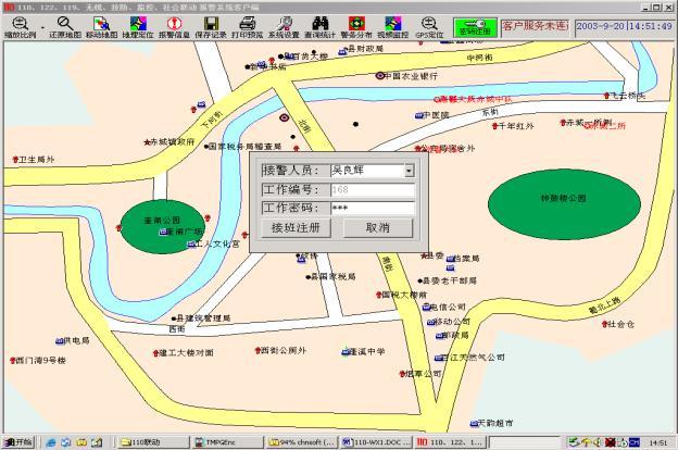 电子地图系统采用gis组件